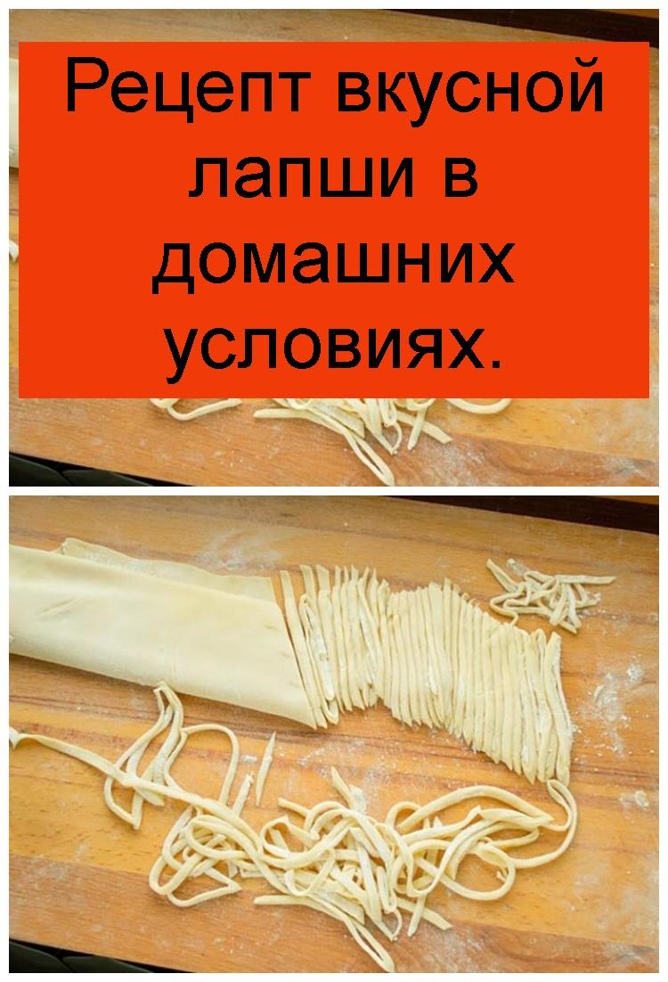 Рецепт вкусной лапши в домашних условиях 4