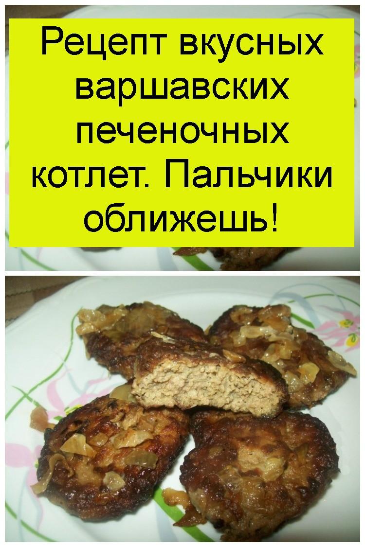 Рецепт вкусных варшавских печеночных котлет. Пальчики оближешь 4