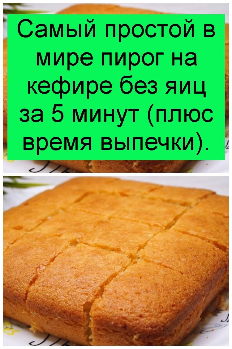 Самый простой в мире пирог на кефире без яиц за 5 минут (плюс время выпечки) 4