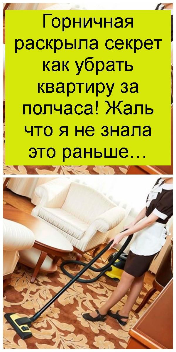 Горничная раскрыла секрет как убрать квартиру за полчаса! Жаль что я не знала это раньше 4