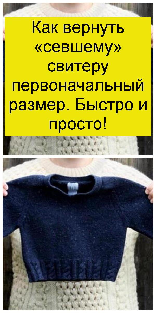 Как вернуть «севшему» свитеру первоначальный размер. Быстро и просто 4