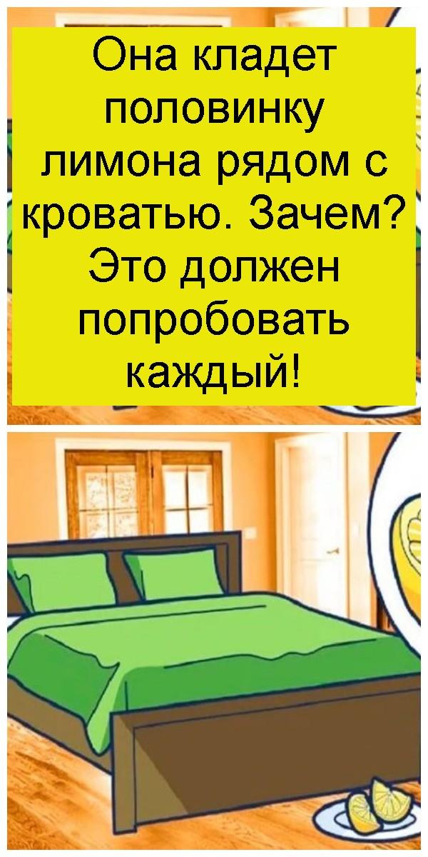 Она кладет половинку лимона рядом с кроватью. Зачем? Это должен попробовать каждый 4