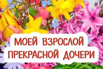 Посвящается всем любимым дочерям: Добрая сказка для взрослой дочери 1