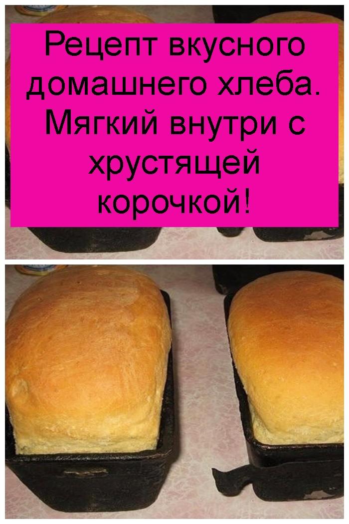 Рецепт вкусного домашнего хлеба. Мягкий внутри с хрустящей корочкой 4