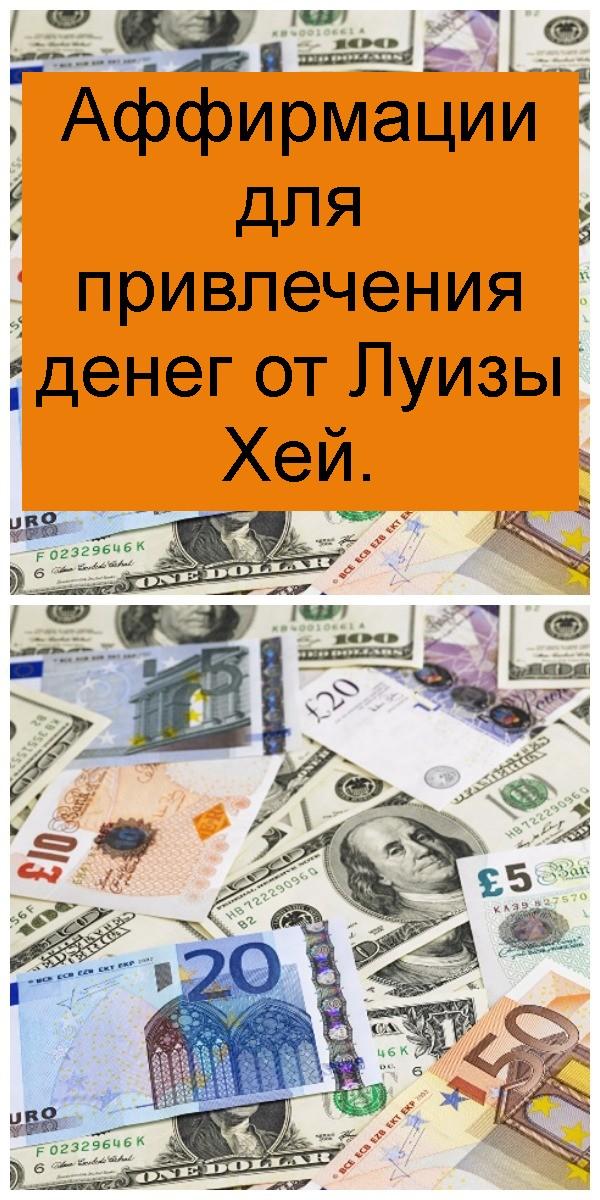 Аффирмации для привлечения денег от Луизы Хей 4