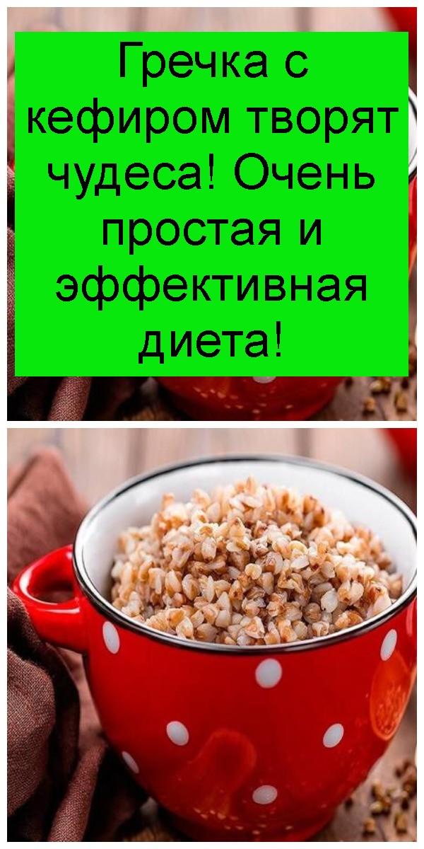 Гречка с кефиром творят чудеса! Очень простая и эффективная диета 4