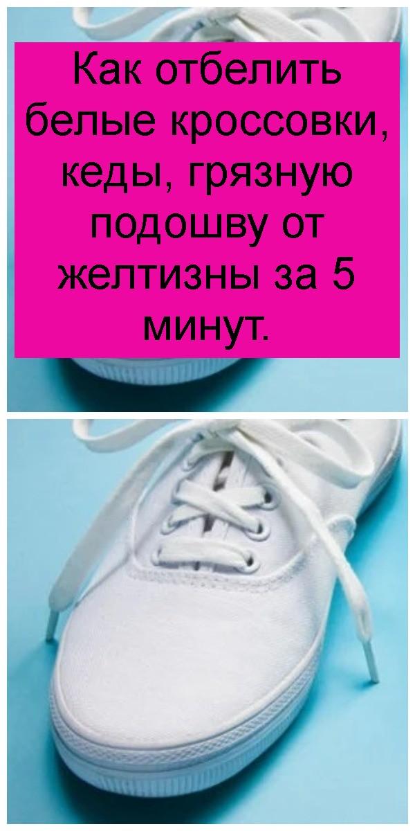 Как отбелить белые кроссовки, кеды, грязную подошву от желтизны за 5 минут 4