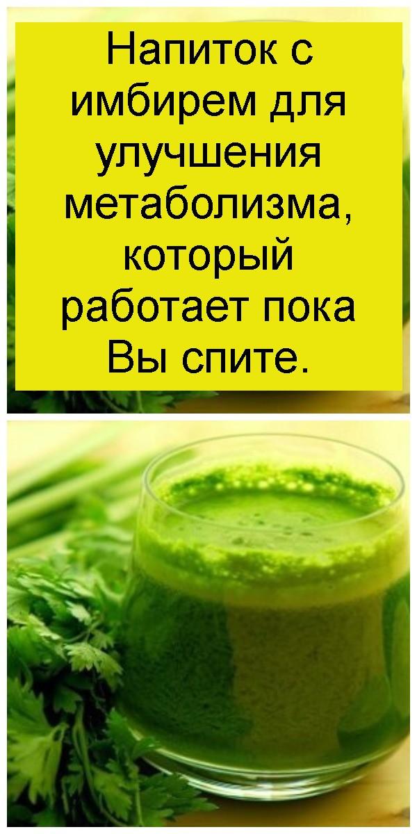 Напиток с имбирем для улучшения метаболизма, который работает пока Вы спите 4
