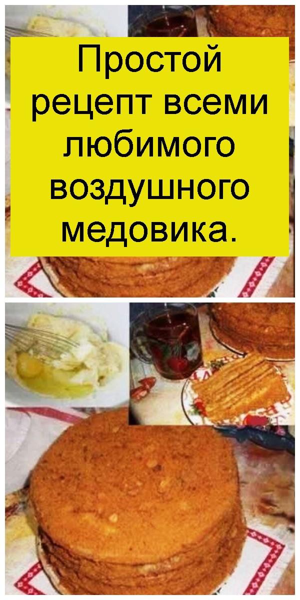Простой рецепт всеми любимого воздушного медовика 4